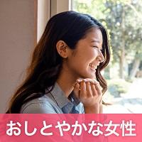 【東京五輪を一緒に】3つ星ホテルで出会う♡大人の真剣婚活~落ち着いた性格の女性~