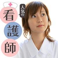 【看護師、保育士、秘書など】人気の癒し系職業との出会い♡仕事も一生懸命な女性編♪